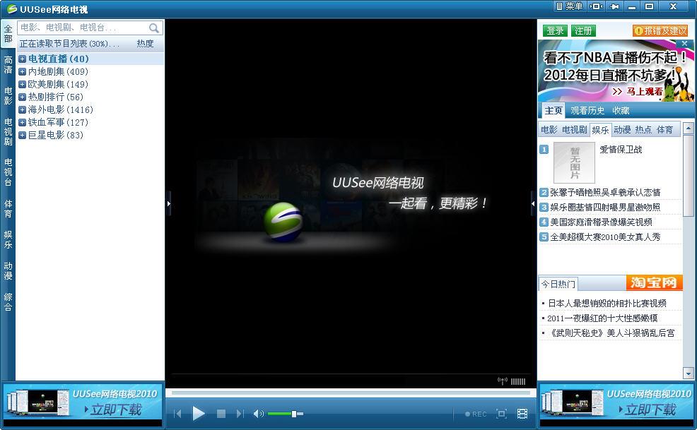 UUSee网络电视V10.30 官方最新版