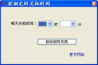 控制定时关机时间V1.0 免费版
