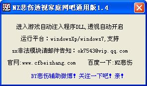 逆战悲伤辅助V1.4 简体中文版