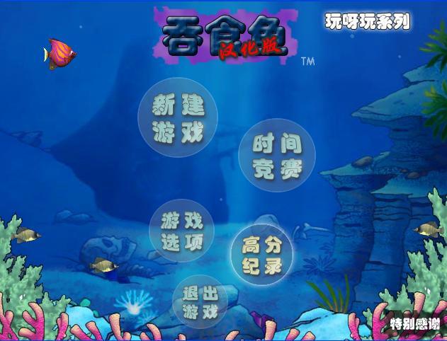 吞食鱼 中文版