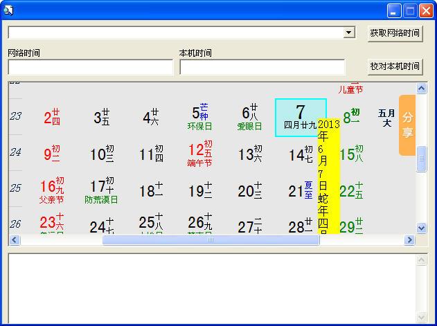 北京时间在线校准器|北京时间V4.0下载