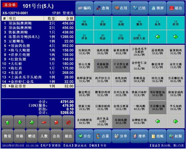 金字招牌餐饮管理系统V13.5.6 共享版