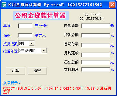 组合贷款计算器公积金_公积金贷款计算器