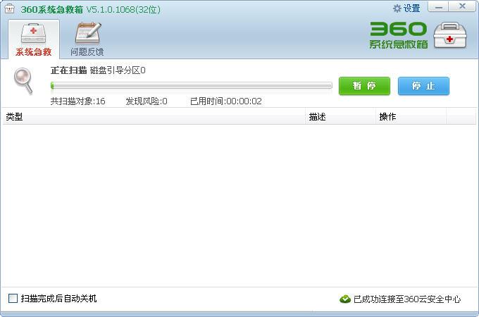 360系统急救箱64位版V5.1.0.1090 简体中文绿色免费版