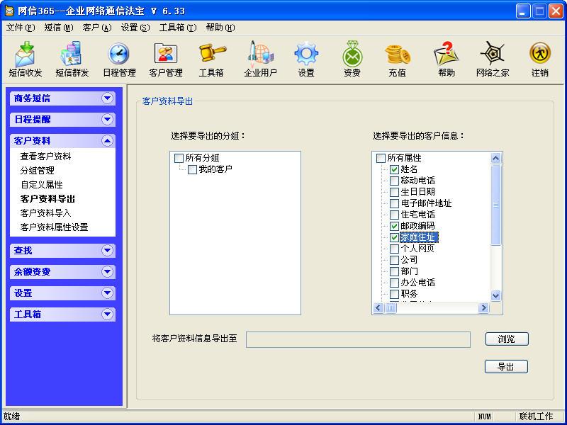网信365免费短信群发软件V6.33 官方版