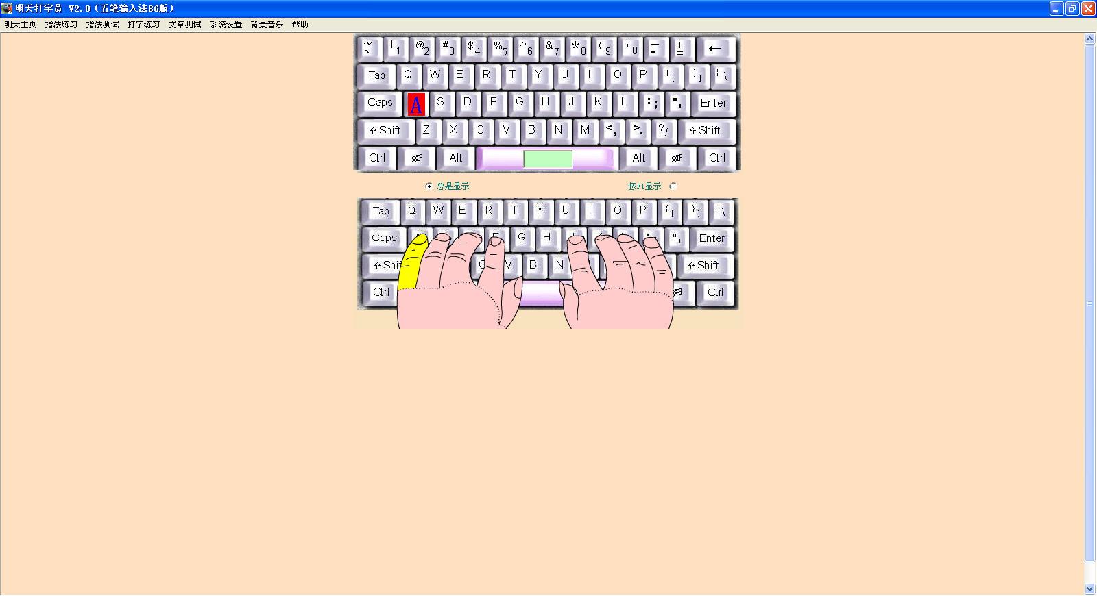 明天打字员V2.0 个人版