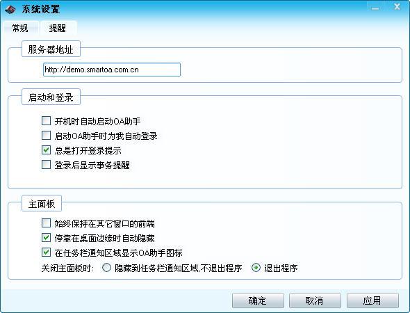 力智OA办公系统V2.0 简体中文版