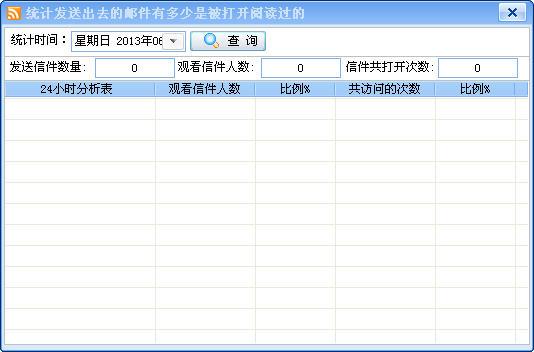 飞讯邮件群发V4.0.1 试用版