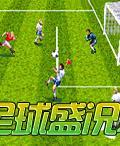 足球盛况2 英文版