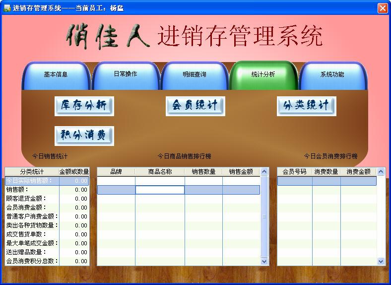 俏佳人进销存管理系统V1.5 简体中文版