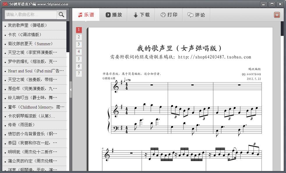 简谱中的0-钢琴谱 简体中文 客户端 56