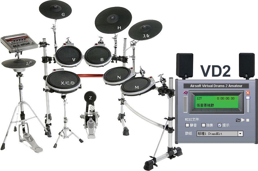 虚拟架子鼓V2.0 免费版