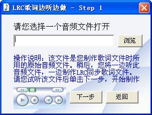 歌词傻瓜制作器V1.2 绿色版
