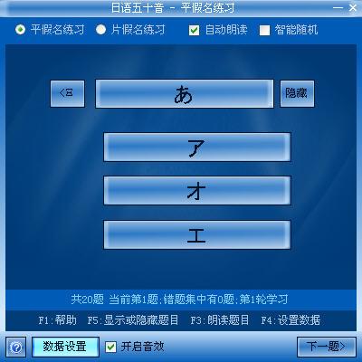 日语五十音半日通V2013.4.2.0 免费版