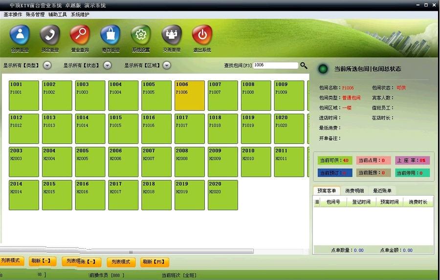 中顶KTV管理系统V7.5 官方版