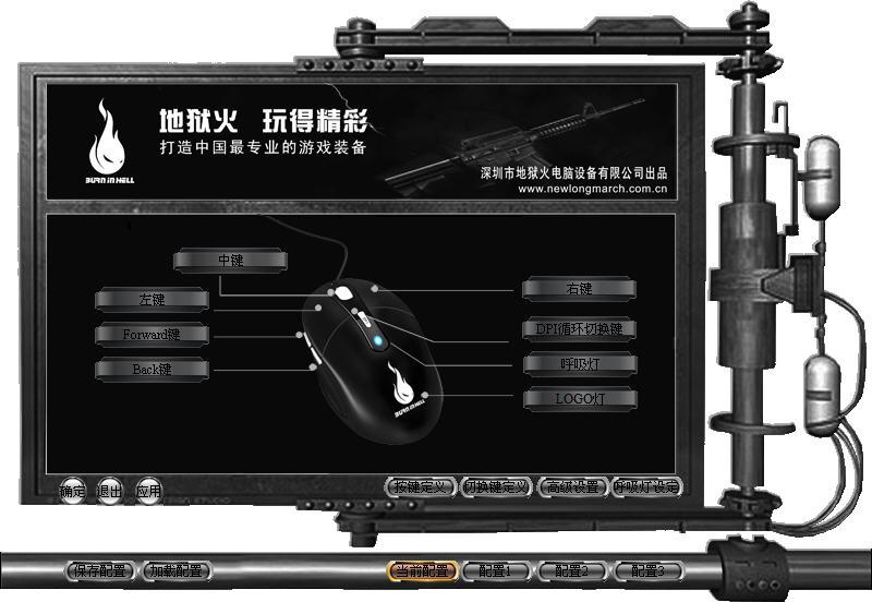 地狱火鼠标配置工具V2.4.0.1 绿色版