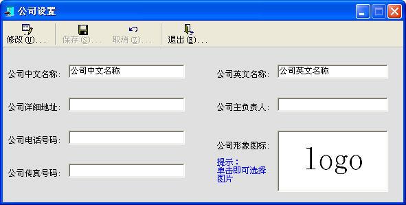 金牛版考勤软件V2.0 单机版