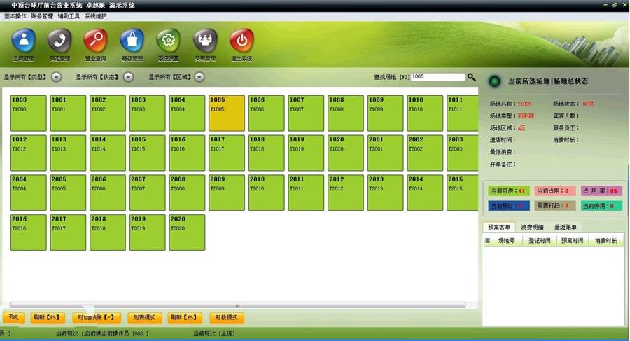 中顶台球厅管理软件V7.6 官方版