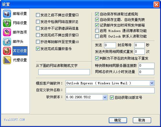新星邮件速递专家2013V20.0.0.7808 官方版