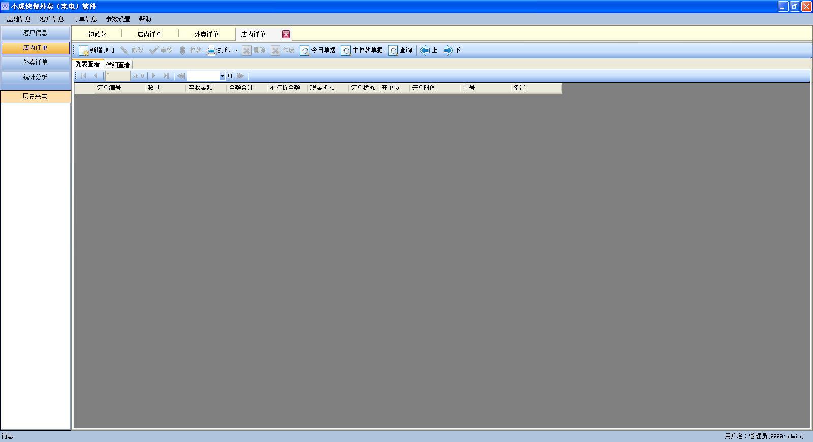 小虎快餐外卖来电软件V3.4 简体中文版