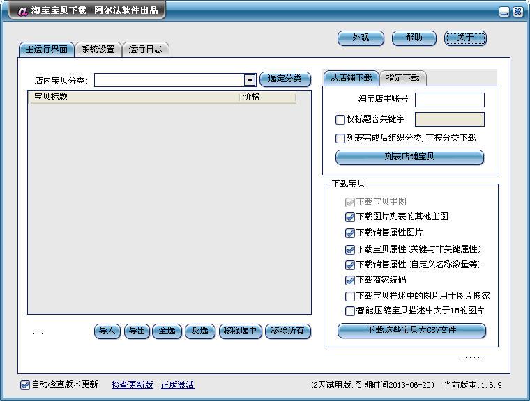 阿尔法淘宝宝贝V1.8.2 免费版