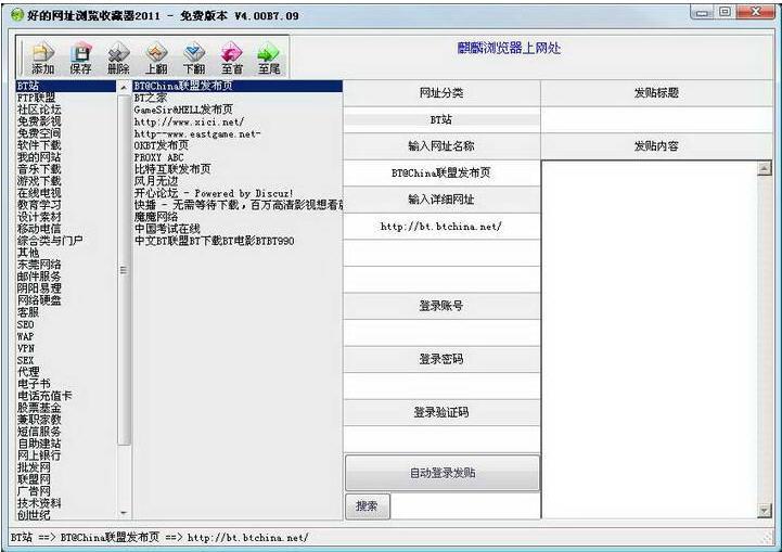 好的网址浏览收藏器V4.00B7.09 免费版
