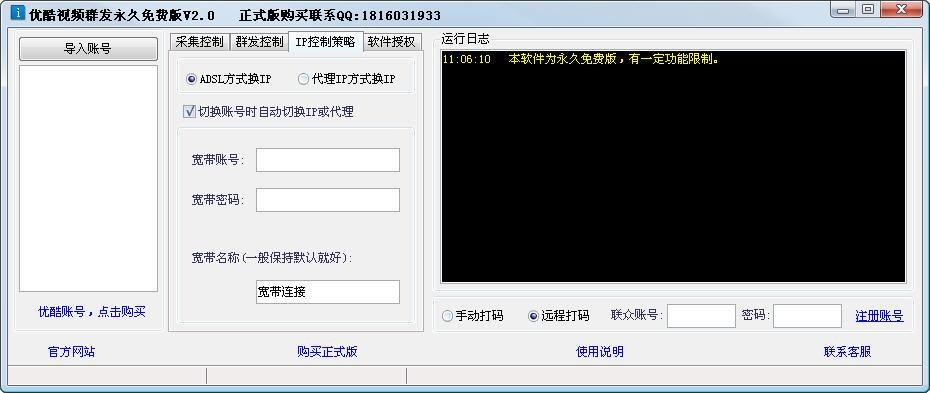 优酷评论群发器V3.0 简体中文版