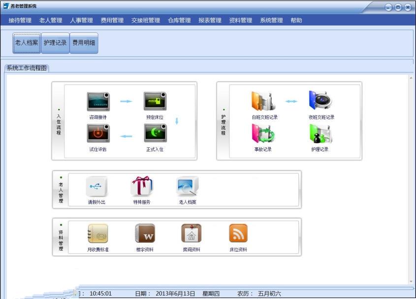 养老管理软件V1.1 简体中文版
