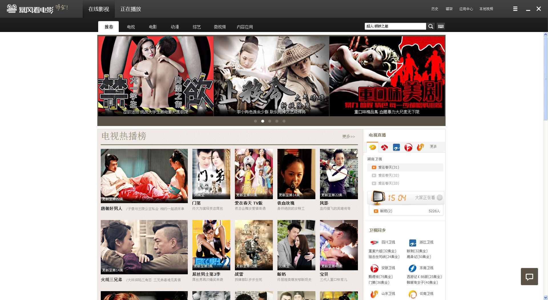 暴风看电影V2.13.1231 简体中文官方安装版截图3
