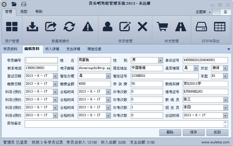 吾乐吧驾校管理系统V1.1.0.0 简体中文版