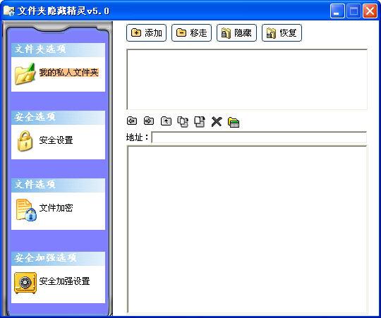 文件夹隐藏精灵V5.0 绿色版截图4