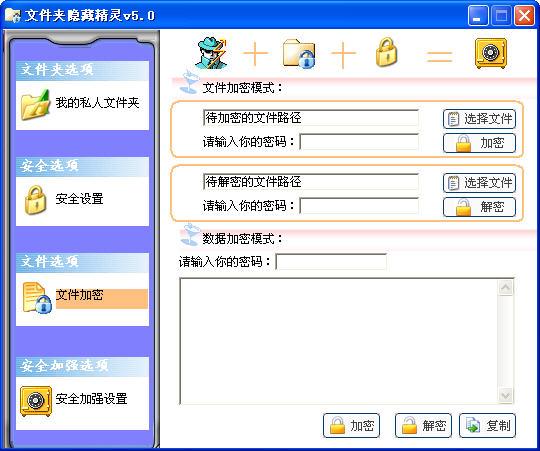 文件夹隐藏精灵V5.0 绿色版截图2