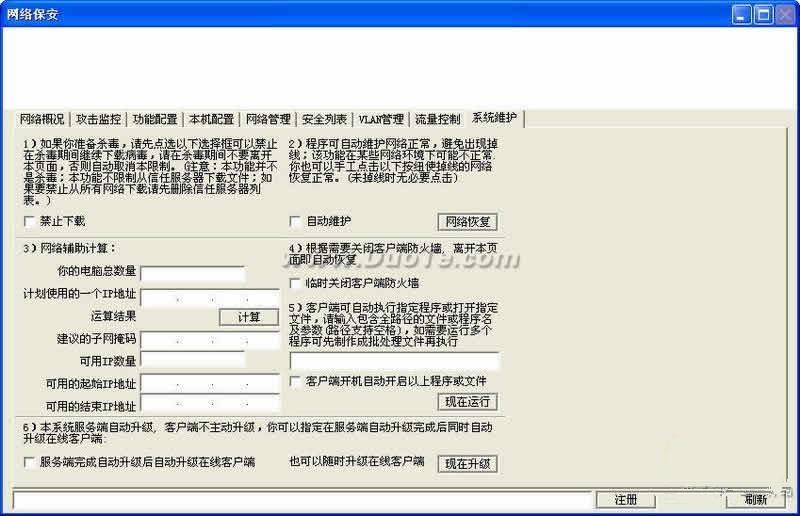 网络保安V2010.5 免费版