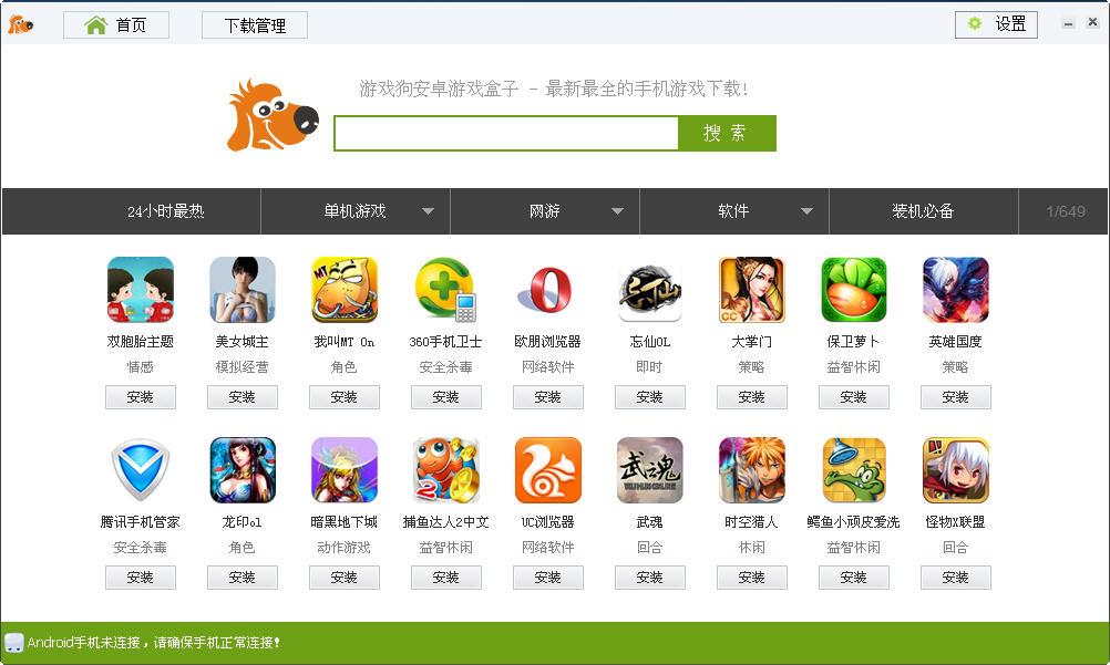 游戏狗安卓游戏盒子V1.2.0.0 官方版
