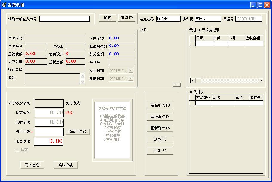 易欣免费会员卡管理系统V2.0 简体中文版