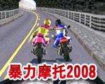 暴力摩托2008 中文版