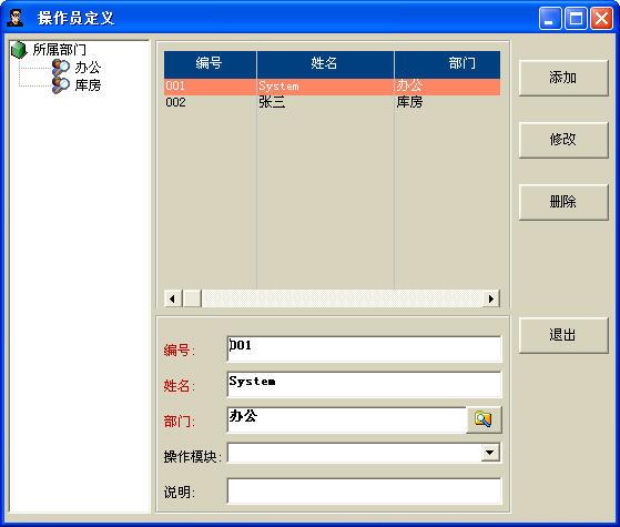商贸财神医药进销存软件V8000 免费版