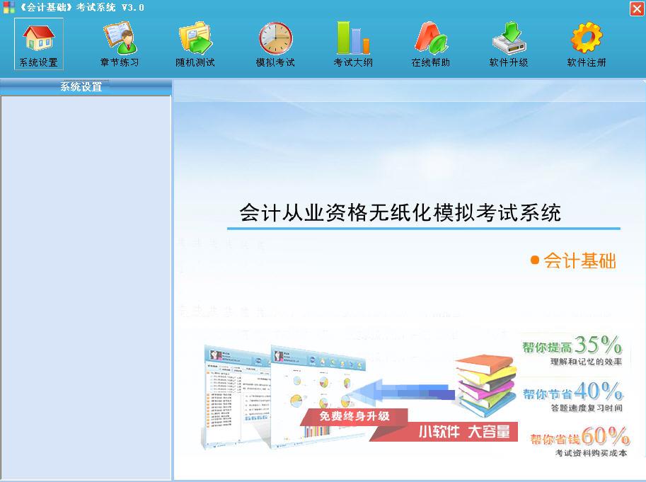 会计基础无纸化模拟考试系统V3.0 官方版