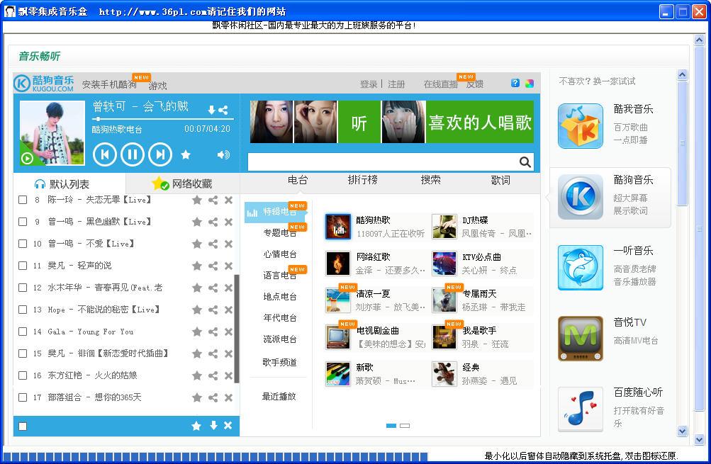 飘零集成音乐盒V1.0 绿色版