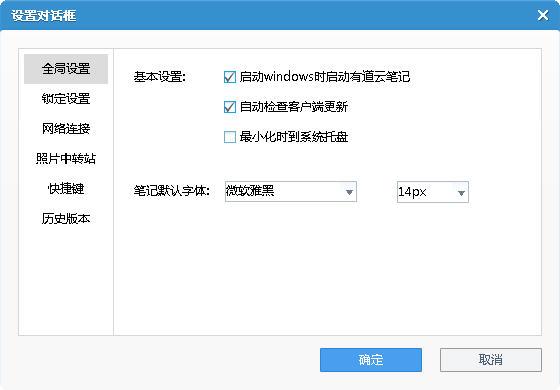 有道云笔记V4.8.0.1 官方安装版