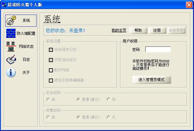 晨诺防火墙V1.0.5 免费版