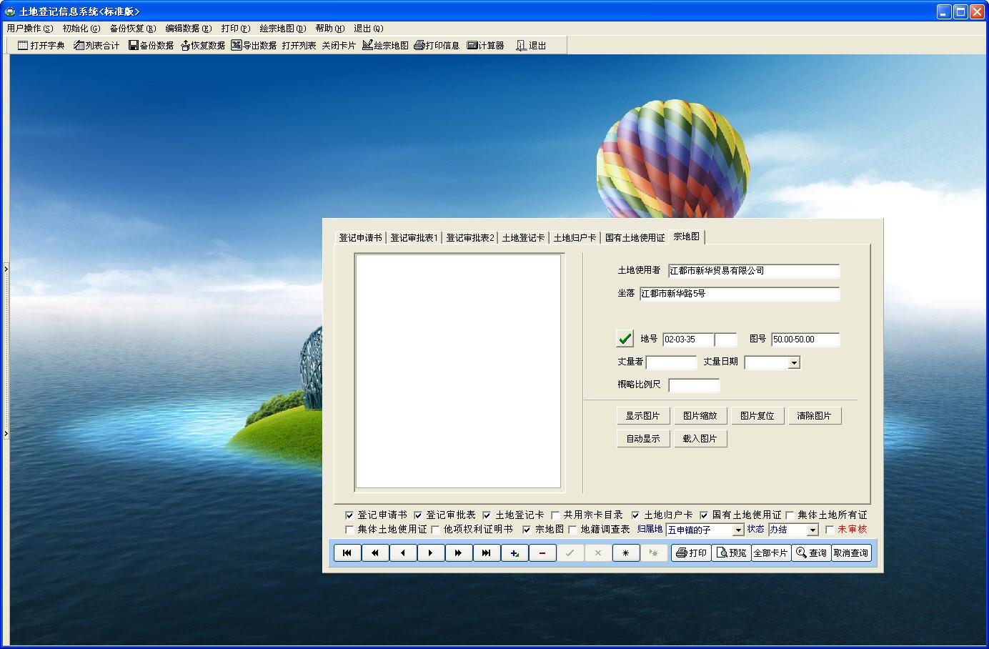 土地登记信息系统V7.2.1 标准版