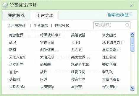 网易UU网游加速器V1.9.25 官方版