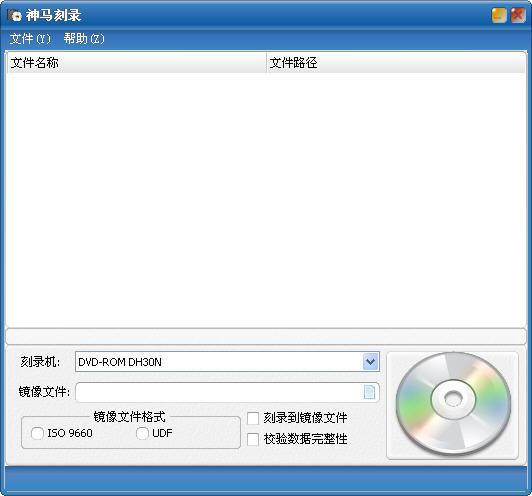 神马刻录V2.0 简体中文绿色免费版