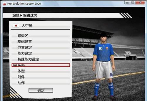 pes6足球小将版第三版 中文版 图片预览