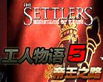 工人物�Z5:帝王之路 中文版