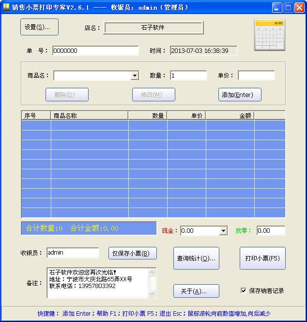 销售小票打印专家V2.6.8 免费版