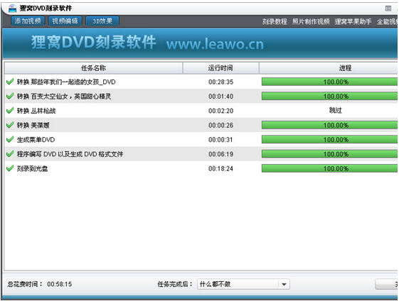 狸窝dvd刻录软件V5.0.0.1 正式版