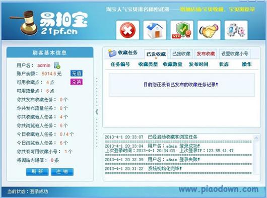 易拍宝互刷助手V1.7.3 简体中文版