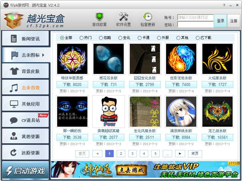 CF越光宝盒V3.1.5 官方版